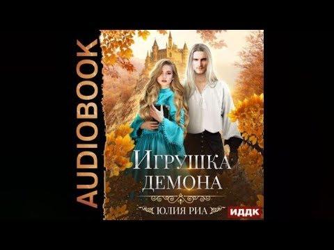 Игрушка демона | Юлия Риа (аудиокнига)