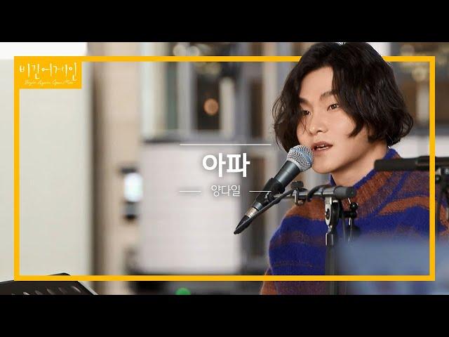 양다일(Yang Da Il)의 새 앨범 타이틀곡이자 오픈마이크 첫 곡 '아파'♬   비긴어게인 오픈마이크