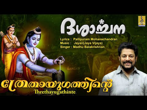 Threthayugathinte a song from Dasarchana sung by Madhu Balakrishnan