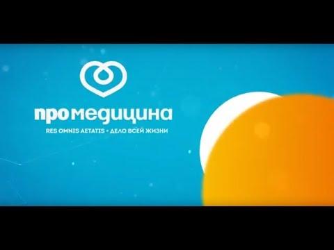 ФИЛЬМ о сети клиник ПроМедицина, Уфа