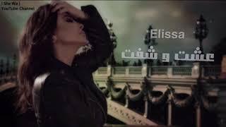اليسا - عشت وشفت (ژیام و بینیم) بەژێرنووسی كوردی   Elissa - Eisht w Shoft Arabic - Kurdish Lyrics