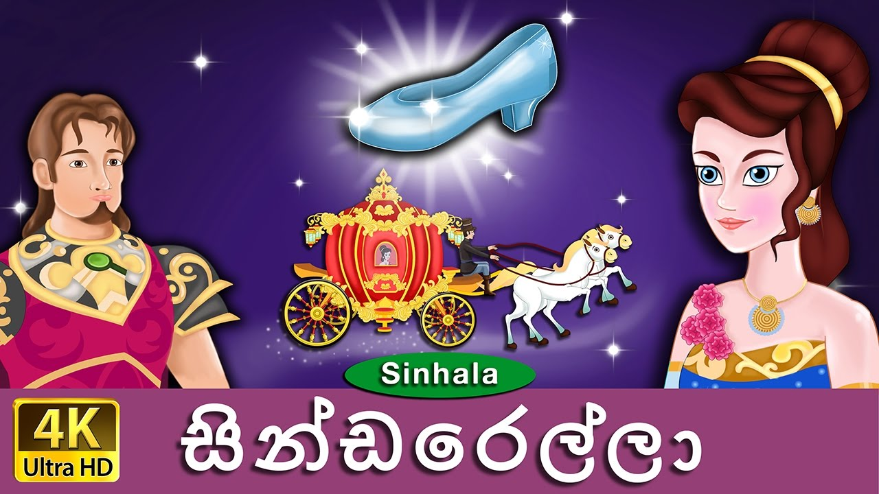 Download සින්ඩරෙල්ලා | Cinderella in Sinhala | Sinhala Cartoon | Sinhala Fairy Tales