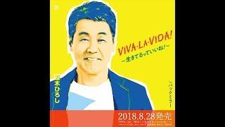 《新曲》バックミラー / 五木ひろし / 藤三郎