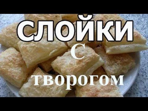 Хачапури с творогом из СЛОЕНОГО теста. Хачапури рецепт в духовке