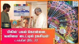 bigil-ticket-rate-controversy-valimai-title-secret-talkies-today-epi-33-hindu-tamil