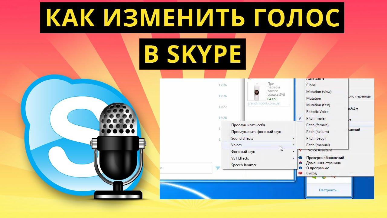Как сделать женский голос в скайпе фото 760
