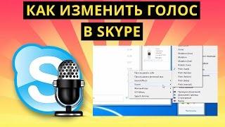 Как изменить голос в Скайпе (Skype)