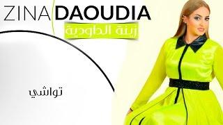 Zina Daoudia - LHAJ (EXCLUSIVE) | زينة الداودية - تواشي (حصريأ) | صيف 2016