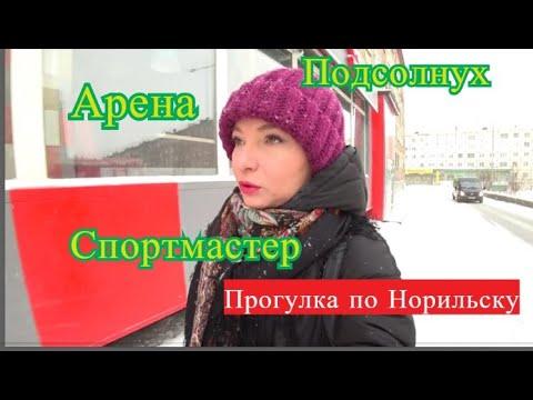 """#Норильск  #ВЛОГ. Цены в Норильске. Спортмастер. Летуаль. Супермаркет """"Подсолнух"""""""