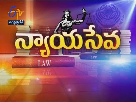 Lok Adalats - Legal Solutions| Nyaya Seva |3rd February 2018 | ETV Andhra Pradesh