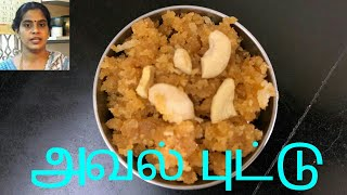 Sweet puttu/Aval Puttu|அவல் புட்டு/Sweet Aval Puttu/Sweet Puttu/Sweet Aval Puttu Receipe in tamil