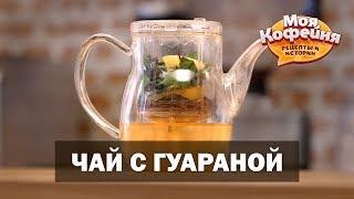 Холодный чай с мятой, лимоном и гуараной от игры Моя Кофейня и JS Barista Training Center