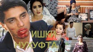 Филми Точики  Ишки Нухуфта   Filmi Tojiki Ishqi Nuhufta