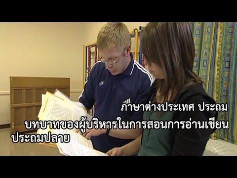 ภาษาต่างประเทศ ประถม บทบาทของผู้บริหารในการสอนการอ่านเขียนประถมปลาย