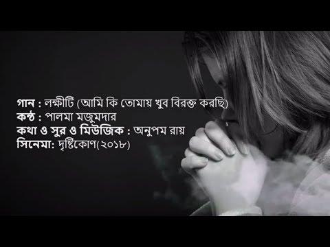 lokkhiti-|-ami-ki-tomay-khub-birokto-korchi-|-palma-mozumder-|-lyrics-video-|-gan-bangla-lyrics