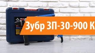 Розпакування перфоратора Зубр ЗП-30-900 ДО / Unboxing Зубр ЗП-30-900 ДО