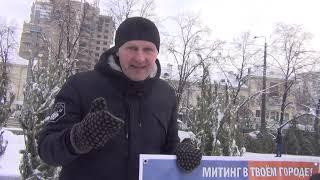 Пикет НОД Челябинск 29 декабря 2018