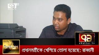 ছাত্রলীগের বিরুদ্ধে শেখ হাসিনাকে খেপিয়ে তোলা হয়েছে: রাব্বানী | অহিদুল ইসলাম | News | Ekattor TV