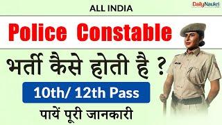 How to become a police constable | पुलिस कांस्टेबल कैसे बने | पायें पूरी जानकारी