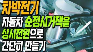 #87 차박전기 | 차에서 전기 편하게 쓰기 | 자동차…
