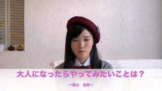 舞台「3150万秒と、少し」 出演者のお一人 美山加恋さんから皆様へ...