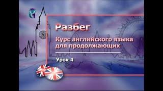 Английский язык для продолжающих. Урок 3.4. Проверочный тест промежуточного уровня