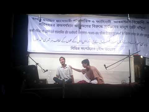 Adab_Performed by 'People's Brigade Cultural Unit'