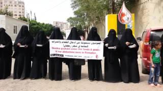 شاهد وقفة احتجاجية لرابطة الأمهات بالملاعق والصحون أمام المفوضية السامية بصنعاء