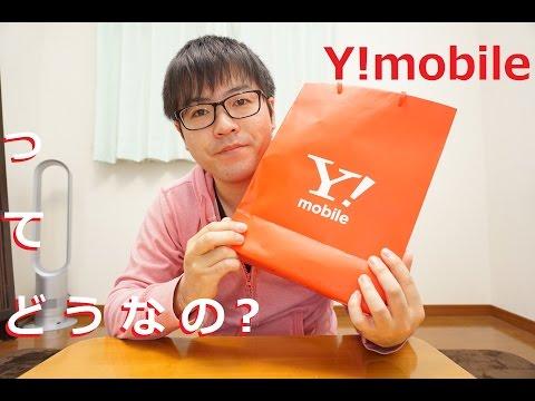 Ymobileって実際どうなの? Y!mobileユーザーが感じた事をお話します♪ sino動画