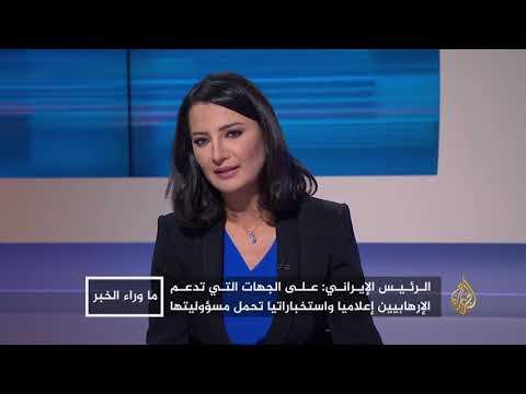 ما وراء الخبر-ما حدود الرد الإيراني على هجوم الأهواز؟  - نشر قبل 10 ساعة