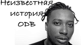 Скачать ODB Док Короткометражка Русский перевод Shao
