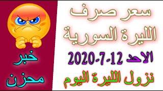 سعر الدولار في سوريا اليوم الاحد 12-7-2020 سعر الذهب في سوريا اليوم و سعر صرف الليرة السورية اليوم