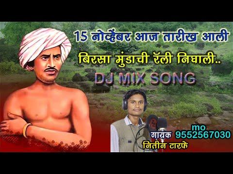 15 Nov  Aaj Tarik Aali -Hit  Birsa Munda jayant dj songs 2017