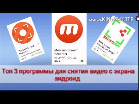 Топ 3 программы для снятия видео с экрана на Android