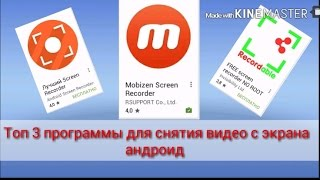 Топ 3 программы для снятия видео с экрана на Android(Топ 3: 3 Skreen recordable free no root: https://play.google.com/store/apps/details?id=uk.org.invisibility.recordablefree 2 best scr: ..., 2016-05-15T13:23:18.000Z)