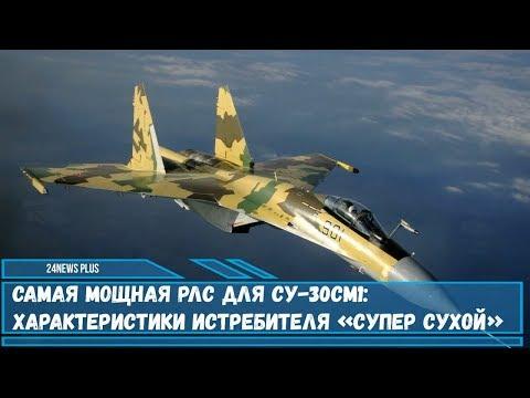 Самая мощная РЛС для Су-30СМ1 - характеристики истребителя «Супер Сухой»