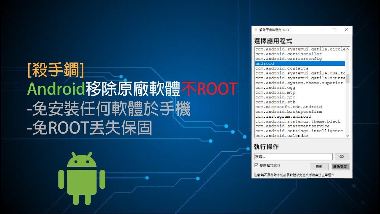 [殺手鐧]Android移除原廠軟體不ROOT Removing Stock apps without ROOT - YouTube