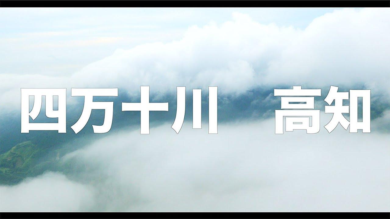 【空の旅#137】「雲も流れてるし、俺も流れてるよ!」空撮・たごてるよし 四万十川_Kochi aerial