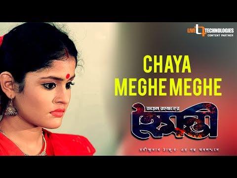 Chaya Meghe Meghe (Video Song) | Tithi Bosu | Sokal Raj | Dayel Rahman | Hoimonti Bengali Movie 2017
