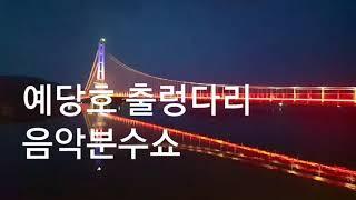 예산 예당호 출렁다리 화려한 음악분수쇼 /충남 당일치기…