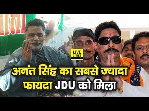 Pappu Yadav बोले- Nitish Kumar ने कभी किया था Anant Singh के सामने सरेंडर, तो मिला JDU को फायदा