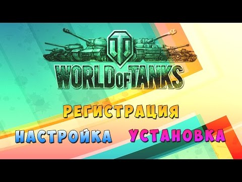 Как установить World of tanks
