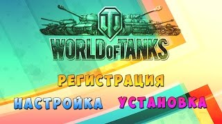 Как скачать, установить и настроить  World of Tanks