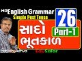 English Grammar in Gujarati - 26 Simple Past Tense Part-1