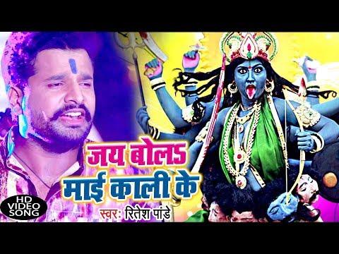 आगया धूम मचाने Ritesh Pandey का देवी गीत (VIDEO SONG) 2018 - Jai Bola Kali Mai Ke - Devi Geet