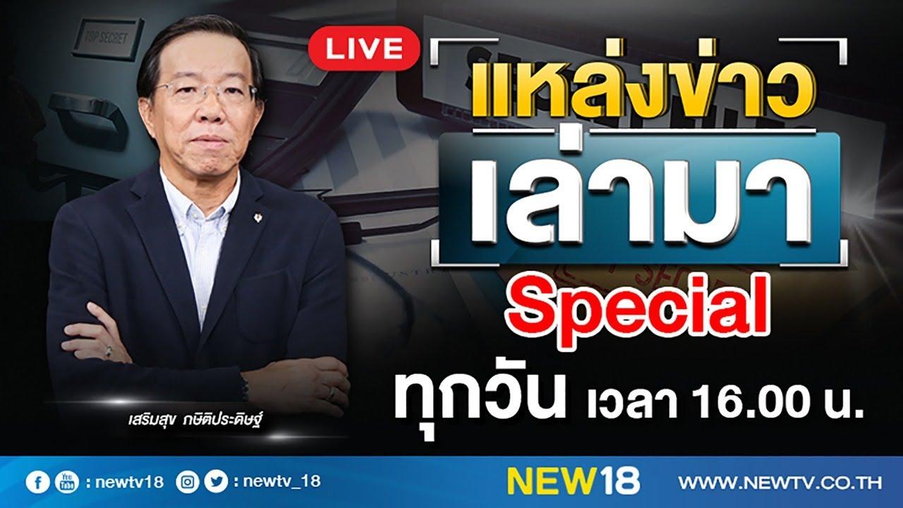 🔴 [Live] แหล่งข่าวเล่ามา Special | 10 พ.ย. 63 | NEW18