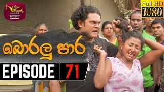 Boralu Para   බොරලු පාර   Episode - 71   2021-08-26   Rupavahini Teledrama Thumbnail