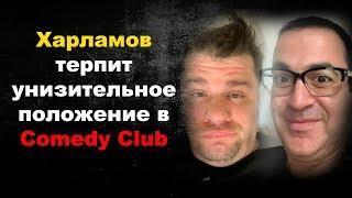 Харламов терпит унизительное положение в Comedy Club / Мартиросян самодур
