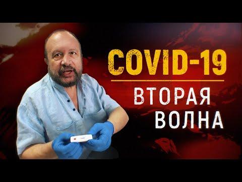 Вторая волна коронавируса в России / ЭПИДЕМИЯ с Антоном Красовским