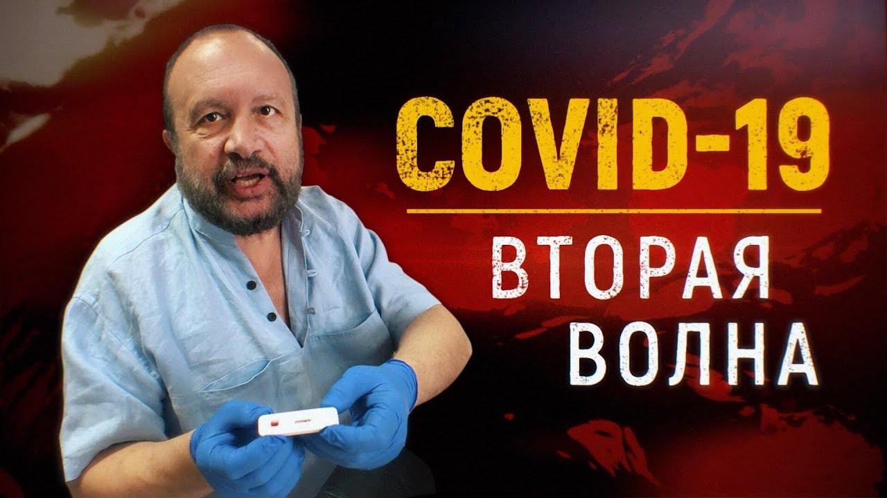 Вторая волна коронавируса в России